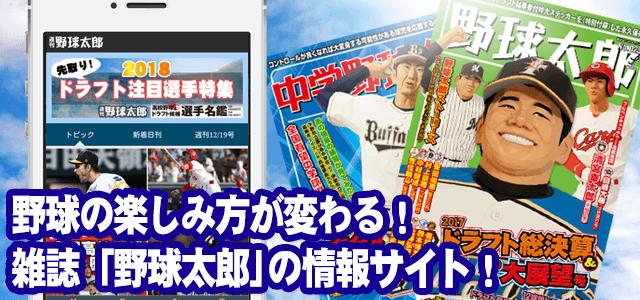 野球太郎|ニュースにない奥深い情報で樹野球観戦がもっと面白くなる「野球太郎」のスマホマガジン!