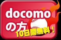 野球太郎ドコモユーザーは10日間無料お試し