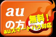 野球太郎auスマートパス会員限定無料