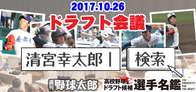 2017.10.26ドラフト会議 清宮幸太郎 検索!