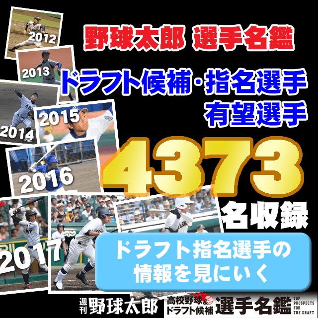 野球太郎 選手名鑑|ドラフト候補・指名選手・有望選手 4358名収録 2017年ドラフト指名選手の情報を見にいく