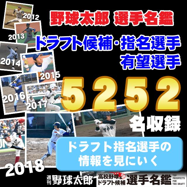 野球太郎 選手名鑑|ドラフト候補・指名選手・有望選手4358名収録