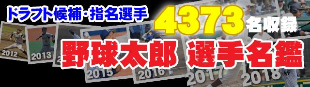 野球太郎 選手名鑑|注目ドラフト候補+2017年有望選手登録数4473名