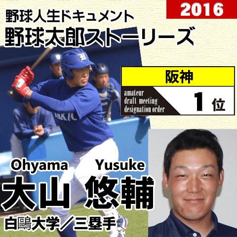 《野球太郎ストーリーズ》阪神2016年ドラフト1位、大山悠輔。侍ジャパン大学代表の4番を担った長距離砲(2)