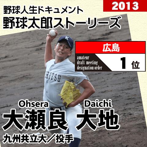 《野球太郎ストーリーズ》広島2013年ドラフト1位、大瀬良大地。スカウトの執念の左手に引き当てられた豪腕(1)