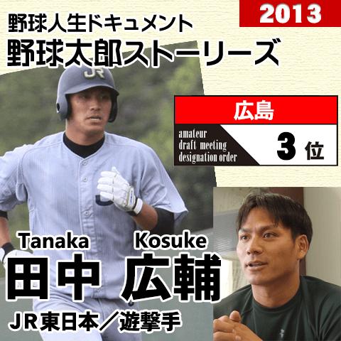 《野球太郎ストーリーズ》広島2013年ドラフト3位、田中広輔。高・大・社と名門で揉まれた実力派内野手